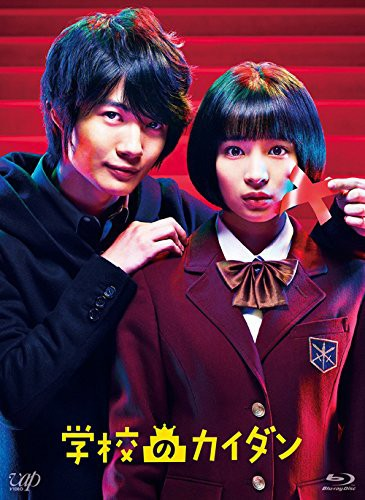 学校のカイダン Blu-ray BOX (ブルーレイディスク)