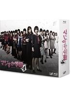 マジすか学園4 Blu-ray BOX (ブルーレイディスク)