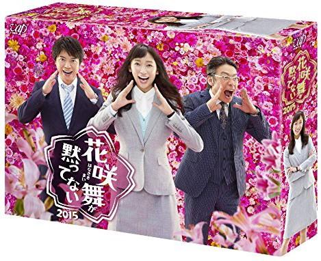 花咲舞が黙ってない 2015 Blu-ray BOX (ブルーレイディスク)