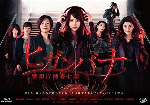 ヒガンバナ〜警視庁捜査七課〜Blu-ray BOX (ブルーレイディスク)