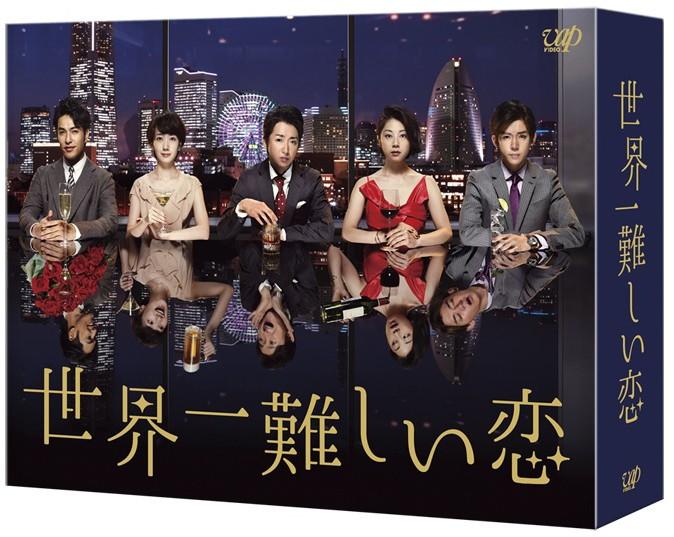 世界一難しい恋 Blu-ray BOX(通常版 ブルーレイディスク)