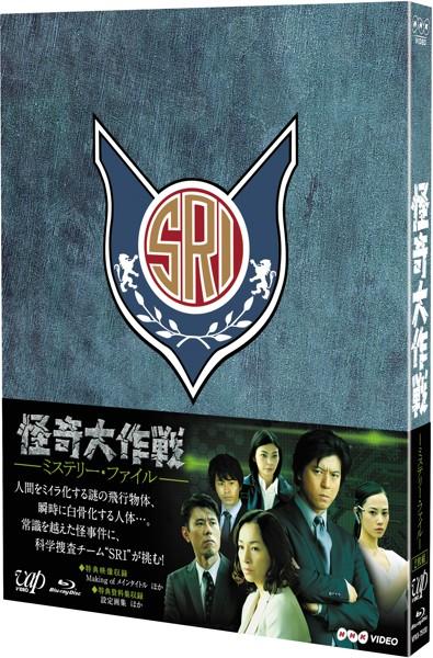 怪奇大作戦 ミステリー・ファイル Blu-ray BOX (ブルーレイディスク)