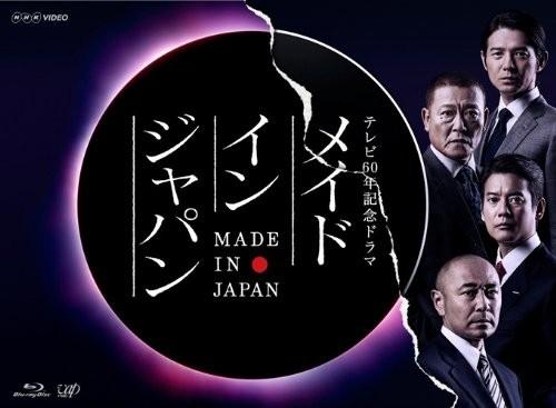 メイドインジャパン (本編2枚組) (ブルーレイディスク)