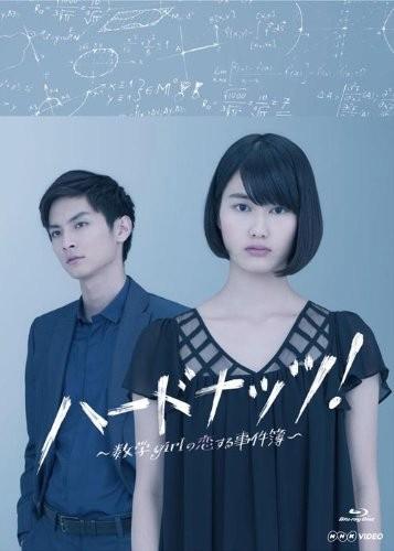 ハードナッツ!〜数学girlの恋する事件簿〜 Blu-ray BOX(本編4枚組) (ブルーレイディスク)