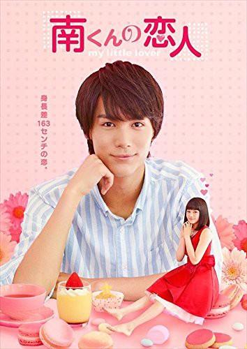 南くんの恋人〜my little lover ディレクターズ・カット版 Blu-ray BOX1 (ブルーレイディスク)