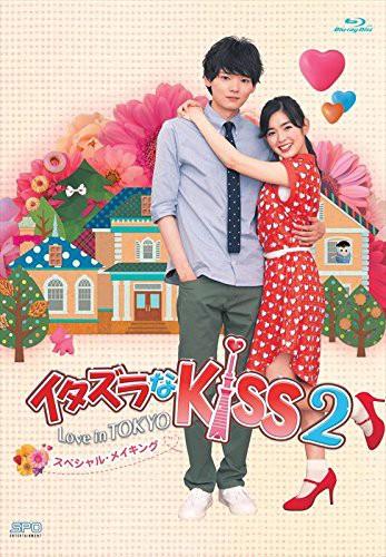 イタズラなKiss2〜Love in TOKYO スペシャル・メイキング (ブルーレイディスク)