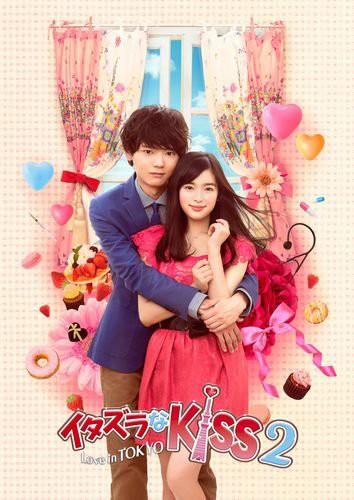 イタズラなKiss2〜Love in TOKYO ディレクターズ・カット版 DVD-BOX2