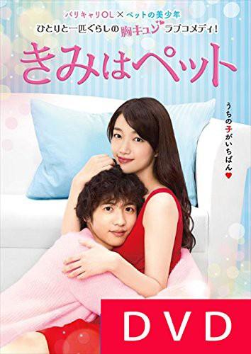 きみはペット DVD-BOX1