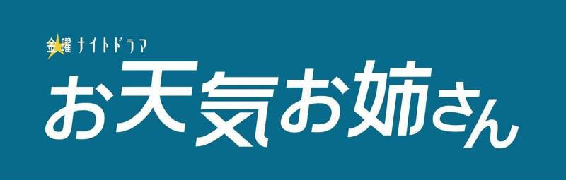 お天気お姉さん Blu-ray BOX (ブルーレイディスク)