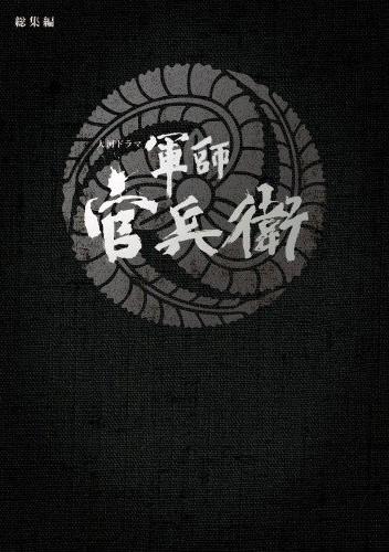 軍師官兵衛 総集編 (ブルーレイディスク)