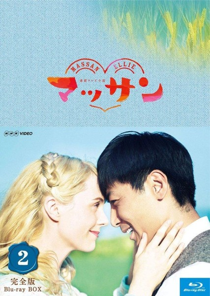 連続テレビ小説 マッサン 完全版 ブルーレイBOX2 (ブルーレイディスク)