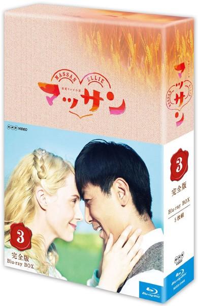 連続テレビ小説 マッサン 完全版 ブルーレイBOX3 (ブルーレイディスク)
