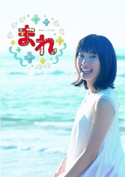 連続テレビ小説 まれ 完全版 ブルーレイBOX3 (ブルーレイディスク)