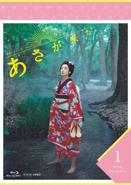 連続テレビ小説 あさが来た 完全版 BOX1 (ブルーレイディスク)