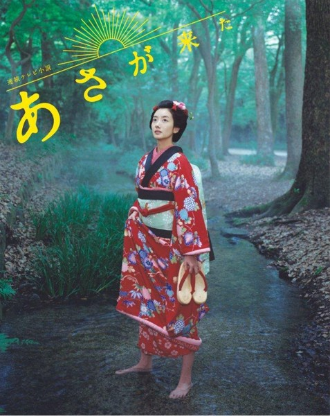 連続テレビ小説 あさが来た 完全版 BOX2 (ブルーレイディスク)