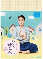 連続テレビ小説 とと姉ちゃん 完全版 ブルーレイ BOX1 (ブルーレイディスク)