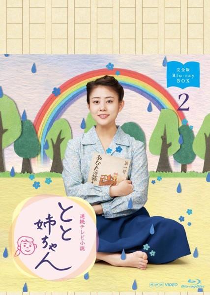 連続テレビ小説 とと姉ちゃん 完全版 ブルーレイ BOX2 (ブルーレイディスク)
