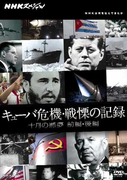 NHKスペシャル キューバ危機・戦慄の記録 十月の悪夢 前編・後編