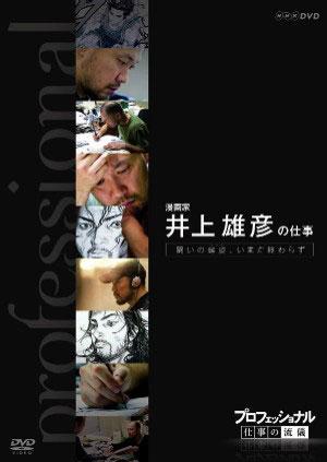 プロフェッショナル 仕事の流儀 漫画家 井上雄彦の仕事 闘いの螺旋、いまだ終わらず