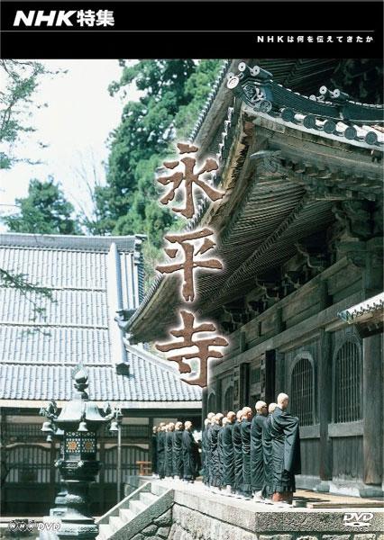 NHK特集 永平寺