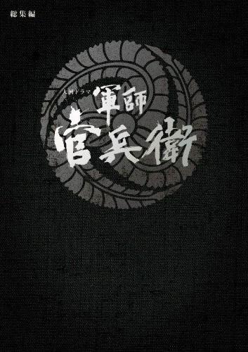 軍師官兵衛 総集編