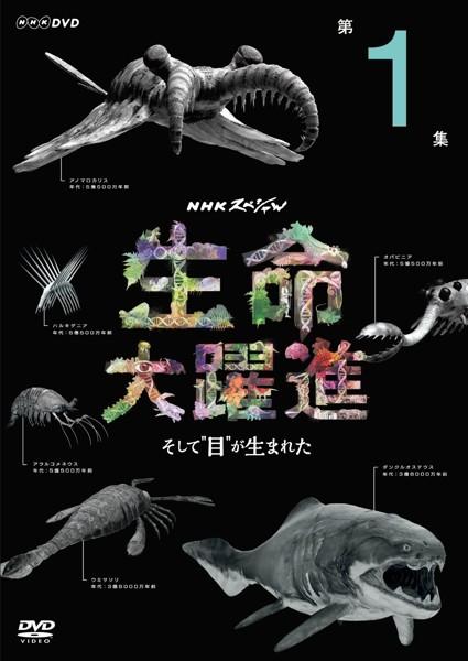 NHKスペシャル 生命大躍進 第1集