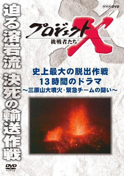 プロジェクトX 挑戦者たち 史上最大の脱出作戦 13時間のドラマ〜三原山大噴火・緊急チームの闘い〜