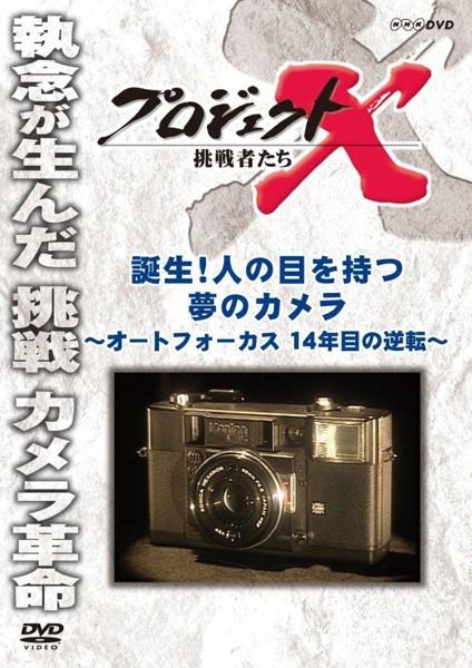 プロジェクトX 挑戦者たち 誕生!人の目を持つ夢のカメラ〜オートフォーカス 14年目の逆転〜