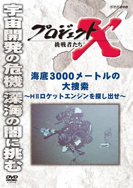 プロジェクトX 挑戦者たち 海底3000メートルの大捜索〜H IIロケットエンジンを探し出せ〜