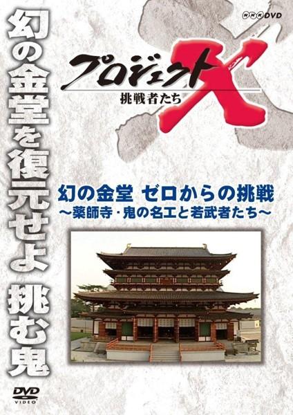 プロジェクトX 挑戦者たち 幻の金堂 ゼロからの挑戦〜薬師寺・鬼の名工と若武者たち〜