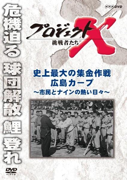 プロジェクトX 挑戦者たち 史上最大の集金作戦 広島カープ〜市民とナインの熱い日々〜