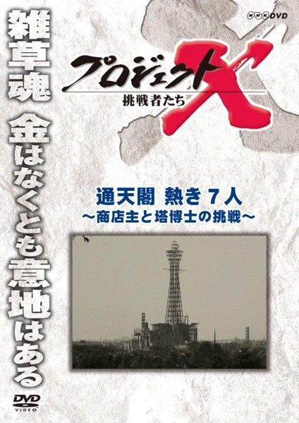 プロジェクトX 挑戦者たち 通天閣 熱き7人〜商店主と塔博士の挑戦〜