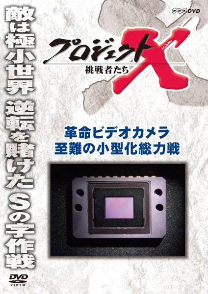 プロジェクトX 挑戦者たち 革命ビデオカメラ 至難の小型化総力戦