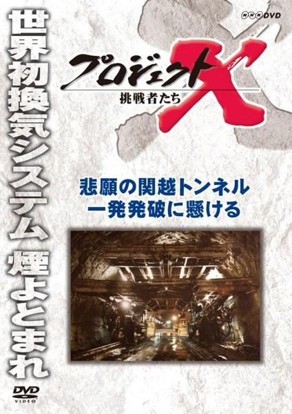 プロジェクトX 挑戦者たち 悲願の関越トンネル 一発発破に懸ける