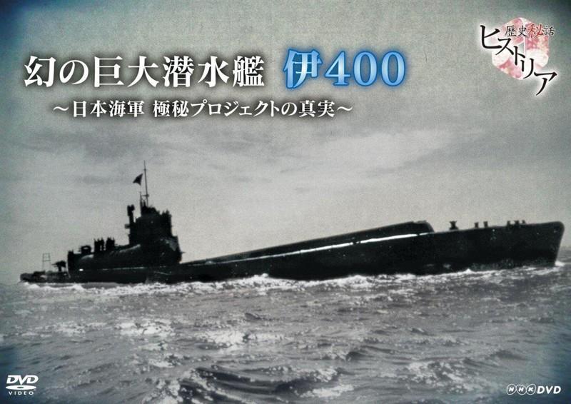 歴史秘話ヒストリア 幻の巨大潜水艦 伊400 日本海軍 極秘プロジェクトの真実
