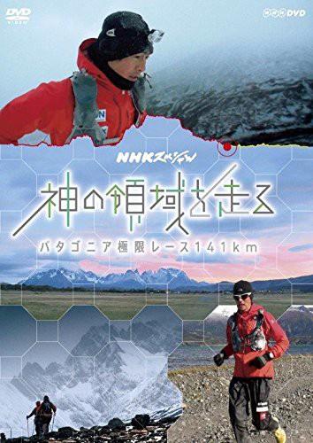 NHKスペシャル 神の領域を走る パタゴニア極限レース141km
