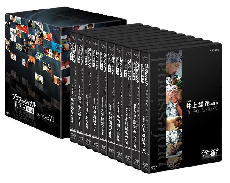 プロフェッショナル 仕事の流儀 DVD-BOX VI