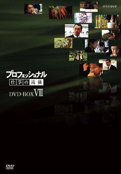プロフェッショナル 仕事の流儀 DVD-BOX VII