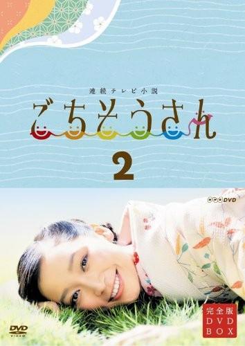 連続テレビ小説 ごちそうさん 完全版 DVDBOX II