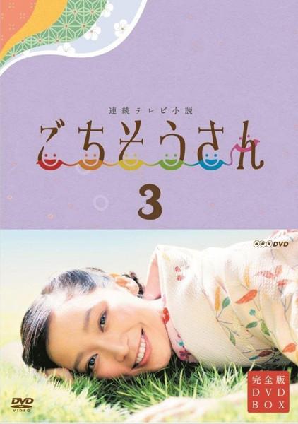 連続テレビ小説 ごちそうさん 完全版 DVDBOX III