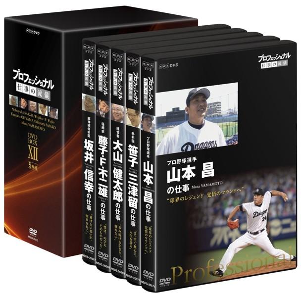 プロフェッショナル 仕事の流儀 DVD-BOX XII