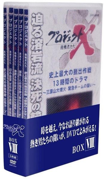 プロジェクトX 挑戦者たち DVD-BOX VIII