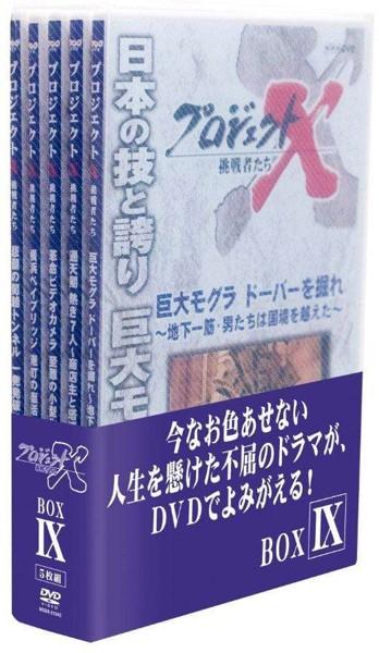 プロジェクトX 挑戦者たち DVD-BOX IX