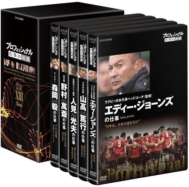 プロフェッショナル 仕事の流儀 DVD BOX X III