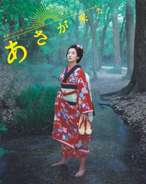 連続テレビ小説 あさが来た 完全版 BOX3