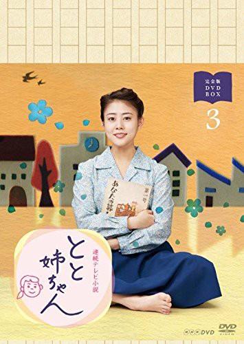 連続テレビ小説 とと姉ちゃん 完全版 DVD-BOX3