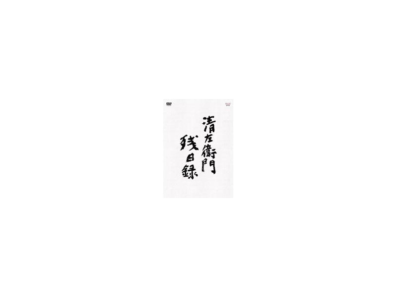 清左衛門残日録 DVD-BOX