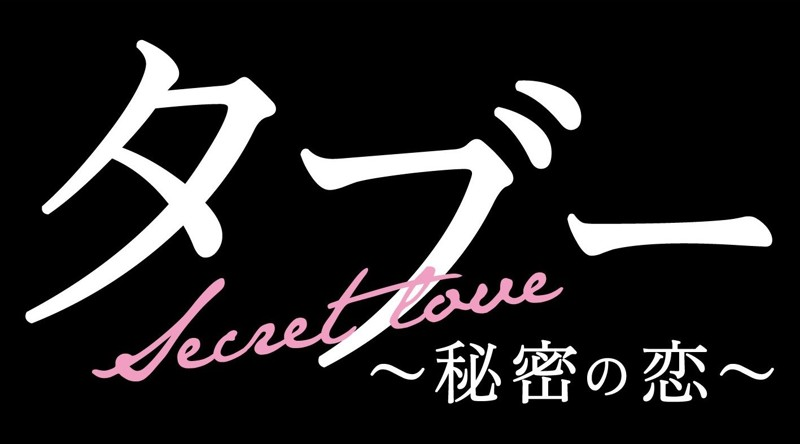 タブー〜秘密の恋〜