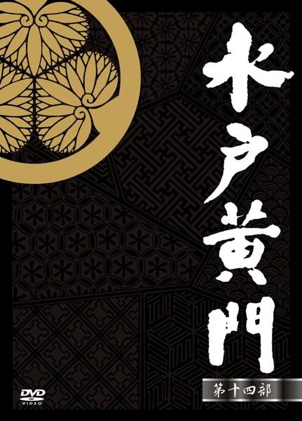 水戸黄門 DVD-BOX 第十七部