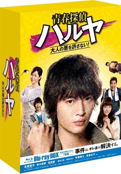 青春探偵ハルヤ Blu-ray BOX (ブルーレイディスク)